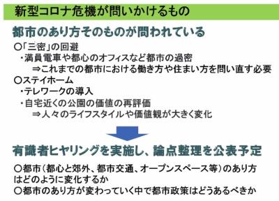 新型コロナによる都市政策の見直し(国土交通省・渡邉浩司氏の発表資料)