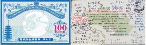 「ぶんじ」の表(写真左)と裏(写真右)(資料:地域通貨ぶんじプロジェクト)
