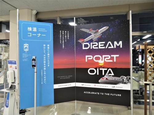 大分空港の目立つ場所に、「DREAM PORT OITA」(宇宙港)のイメージ図が掲げられている(写真:中川 美帆)