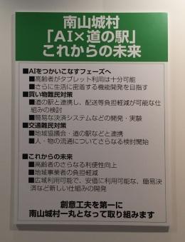 「道の駅×AI」の取り組みのこれまでとこれから(「京都スマートシティエキスポ2017」における南山城村のパネル展示より)