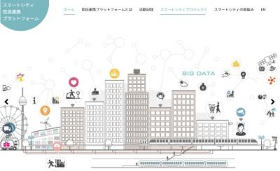 「スマートシティ官民連携プラットフォーム」のウェブサイト