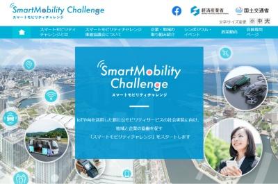 「スマートモビリティチャレンジ」のウェブサイト