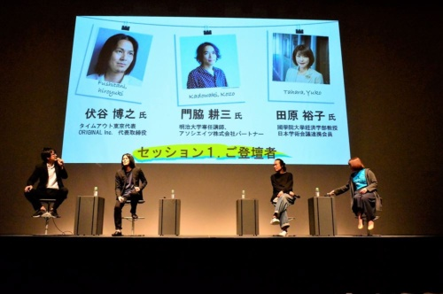 セッション1では「渋谷らしさ」について活発な意見交換が行われた(写真:小林直子)