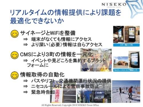 ニセコ観光圏で取り組む情報基盤整備の方針(資料:ニセコ町)