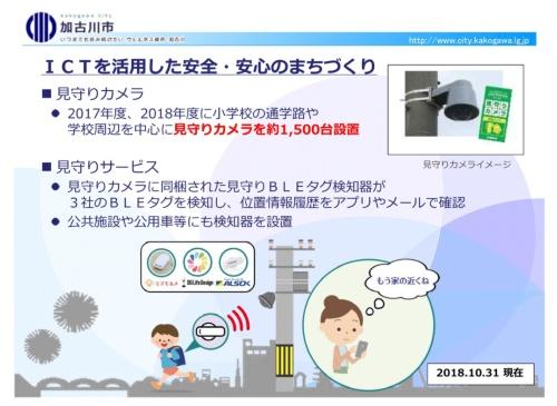 子どもや高齢者の居場所を家族などに知らせる「見守りサービス」のイメージ(資料:加古川市)