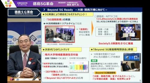 徳島県の飯泉嘉門知事(全国知事会長)の講演の様子。投影資料は5Gの普及および次世代通信規格を見据えた取り組みの展望(講演のオンライン画面より)