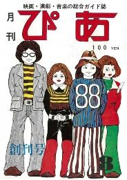 「ぴあ」創刊号の表紙(資料:ぴあ)