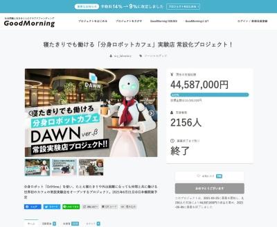 「分身ロボットカフェ」実験店 常設化プロジェクト!のクラウドファンンディング告知サイト。4458万7000円もの資金を集めた(201年5月9日応募締め切り)
