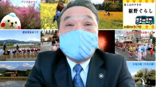 裾野市の髙村謙二市長(シンポジウムのオンライン画面より)