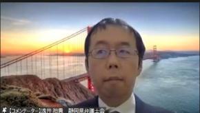 弁護士 浅井裕貴氏(静岡県弁護士会所属)(シンポジウムのオンライン画面より)