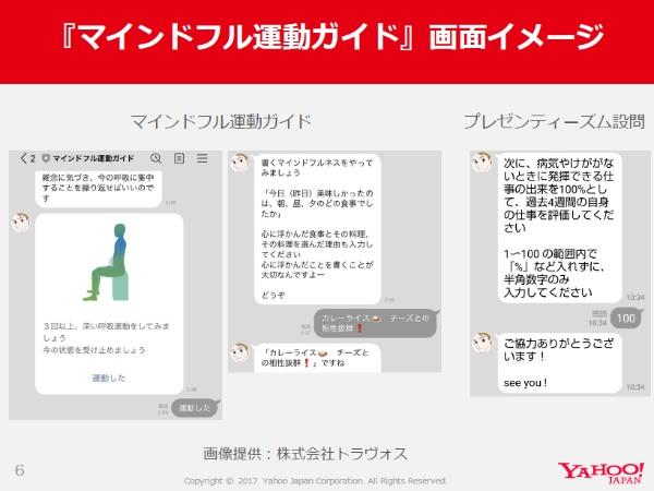 図1●「マインドフル運動ガイド」チャットボットの概要(上)と画面イメージ(下)(出所:ヤフー)