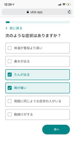 (左)質問事項の画面イメージ、(右)回答結果の画面イメージ(出所:Ubie)