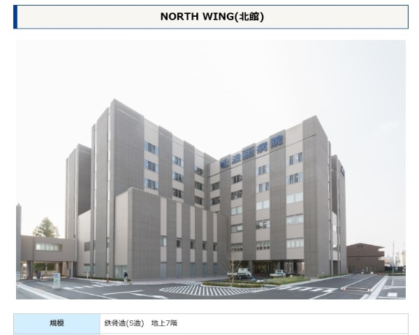 松波総合病院のNORTH WING(北館) (出所:松波総合病院のホームページより引用)