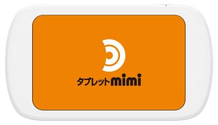 8インチのディスプレイを搭載する「タブレットmimi」(写真左)と、手の平にすっぽり収まるサイズの「ポケトークmimi」(画像提供:ソースネクスト)