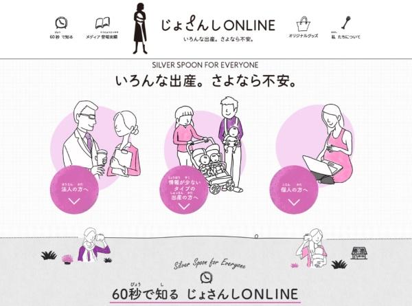 """「じょさんしONLINE」のホームページ(<a href=""""https://josanshi-cafe.com/"""" target=""""_blank"""">https://josanshi-cafe.com/</a>)"""