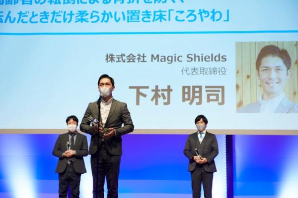 ビジネスコンテスト部門グランプリを受賞したMagic Shields 代表取締役の下村明司氏(写真:寺田 拓真、以下同)