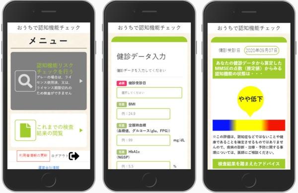 「おうちで認知機能チェック」画面例(写真:ハルメク・ベンチャーズ)