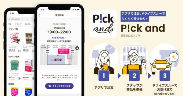 薬王堂の公式アプリ「P!ck and」(資料提供:10X、以下同)