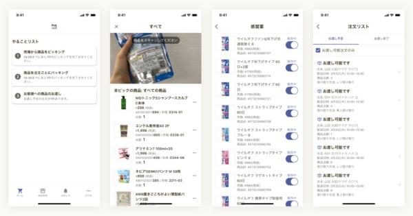店舗スタッフ向けアプリ