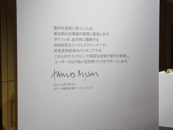 同製品の発表会場に設置されたDyson 創業者 兼 チーフエンジニア James Dyson氏のメッセージ(撮影:Beyond Health)