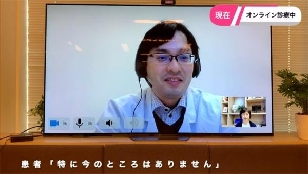 J:COM オンライン診療の利用イメージ。操作はリモコンで行なう。高齢者にとっては大画面でやり取りできる点もありがたい(出所:オンライン発表会のキャプチャ)