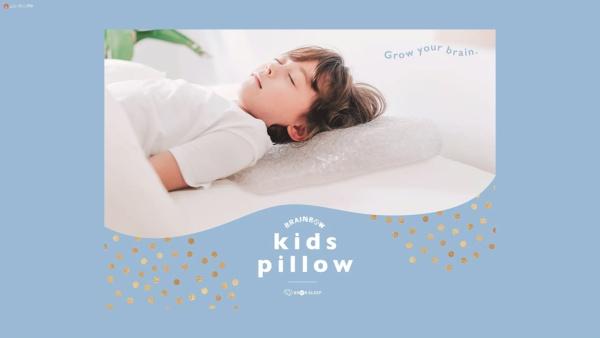 就寝時の深部体温をコントロールする「BRAINBOW KIDS PILLOW」(写真:オンライン会見のキャプチャー)