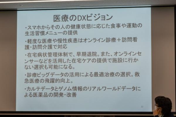宮島氏は介護においてもLIFEをきっかけにDX推進への期待を示した