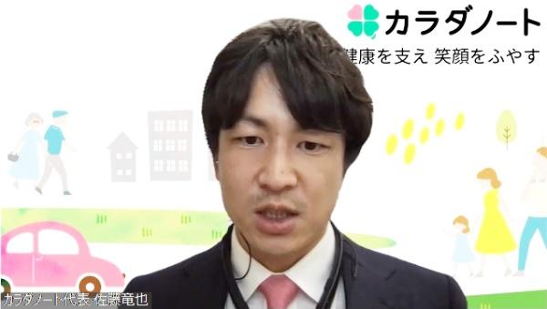 カラダノート 代表取締役の佐藤竜也氏