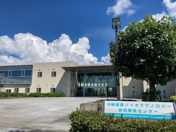 (写真:沖縄健康バイオテクノロジー研究開発センター)