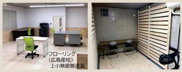 一場木工所と広島大学大学院人間社会科学研究科が実施した内装木質化の様子。左の写真は木質化後の関係会社のオフィスビルの一室。右の写真はプレハブ式現場事務所を仮設の木質パネルで木質化した様子(出所:日本住宅・木材技術センター「内装木質化等の効果実証事業 成果報告会」資料、特記以外は以下同)