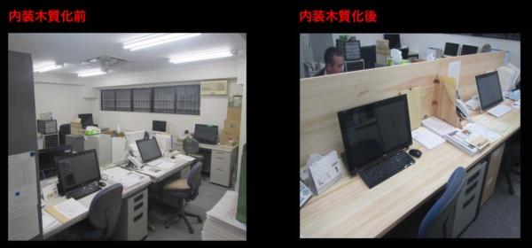内装木質化したオフィスの様子。左の写真が木質化前。右が木質化後(出所:森林・自然環境技術教育研究センター)