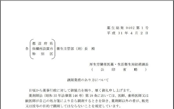 今年4月2日に発出された、いわゆる「0402通知」(出所:厚生労働省)