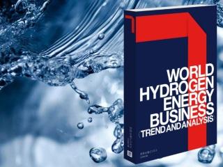 世界水素ビジネス-全体動向編-