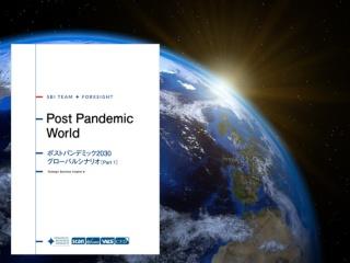 ポストパンデミック2030 グローバルシナリオ