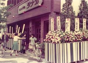 田中さんの幼少の頃の「コーヒータナカ」