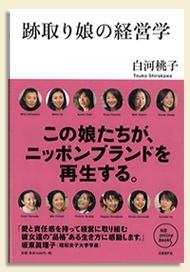 『跡取り娘の経営学』白河桃子著 日経BP出版センター 1400円(税抜き)