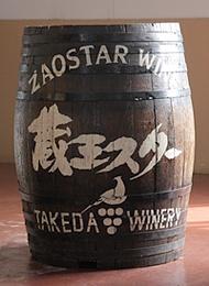 スタンダード商品である「蔵王スターワイン」の樽(写真:山田 愼二)