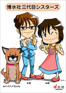 3代目シスターズ。右が秀子さん、左が妹さん。愛犬にも「ハイハイちゃん」と名づけた