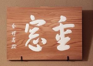 壁に掛けられた「重窓」の文字