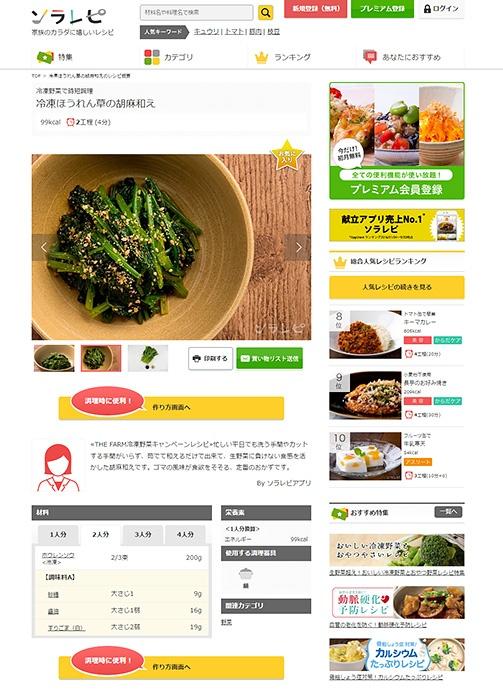 「ソラレピ」上で掲載している、キャンペーンと連動したオリジナルレシピの例。