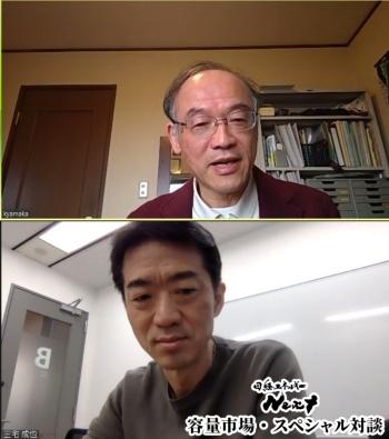 写真上がエネルギー戦略研究所・山家氏、下がみんな電力・三宅氏。対談はオンラインで実施した