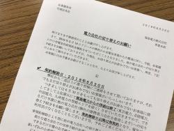 福島電力が6月26日にWebサイトに掲載した文書。6月30日に電力の供給を終了すると書かれている