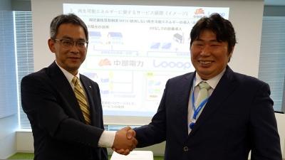 Looopと中部電力は資本業務提携を発表