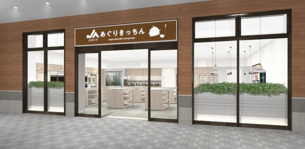JA掛川市 あぐりきっちん supported by ABC Cooking Studioの外観イメージ(出所:JA三井リース)