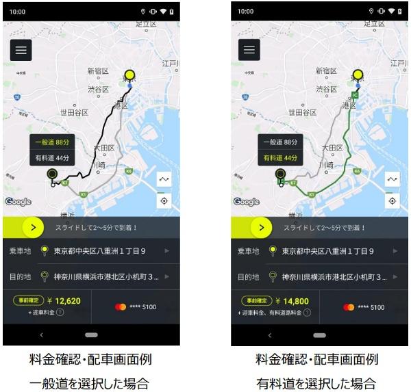 タクシー配車アプリ「S.RIDE」の画面例(出所:みんなのタクシー)