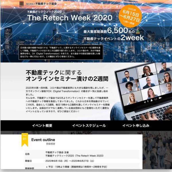 「不動産テックウィーク2020」のホームページ(出所:一般財団法人不動産テック協会)