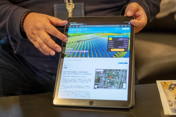 CHANGEのアプリ。千葉県茂原市にある発電所を表示してもらった
