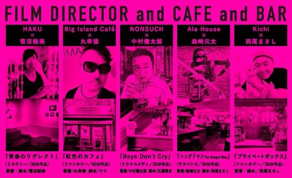2017年開催の第2回「巡る×シネマ×カフェ」のときのもの。監督とお店がタッグを組んで、映画をつくる(資料提供:巡る×シネマ×カフェ実行委員会)