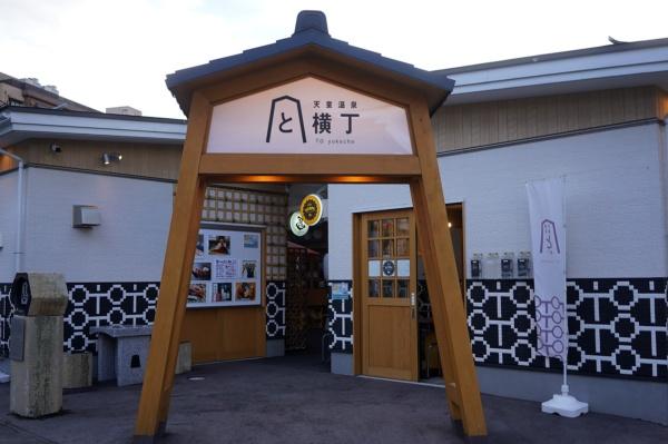 2020年1月、天童温泉の温泉街にオープンした「と横丁」(写真:塩見なゆ)
