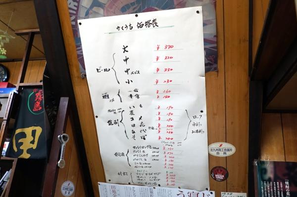 平尾酒店の角打ちの価格表(写真:塩見なゆ)